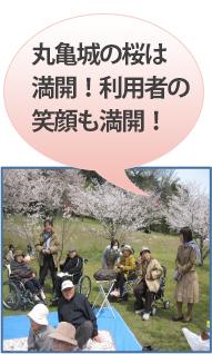 丸亀城の桜は満開!利用者の笑顔も満開!